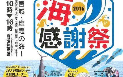 塩竃海感謝祭ポスター