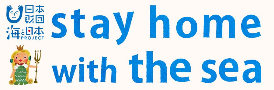 #stayhome_#0(ロゴ確認用)