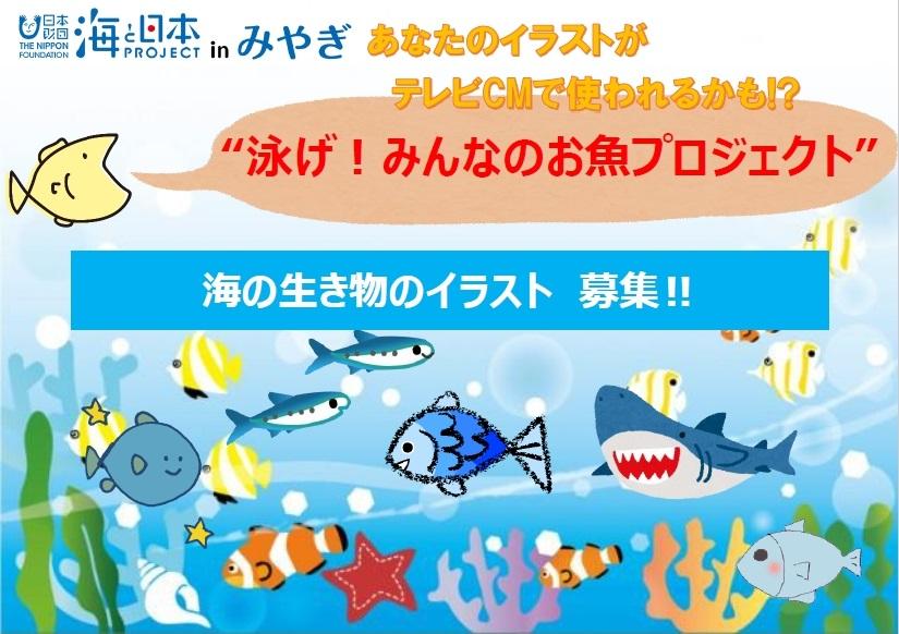 「泳げ!みんなのお魚」画像(ニュースサイト用)